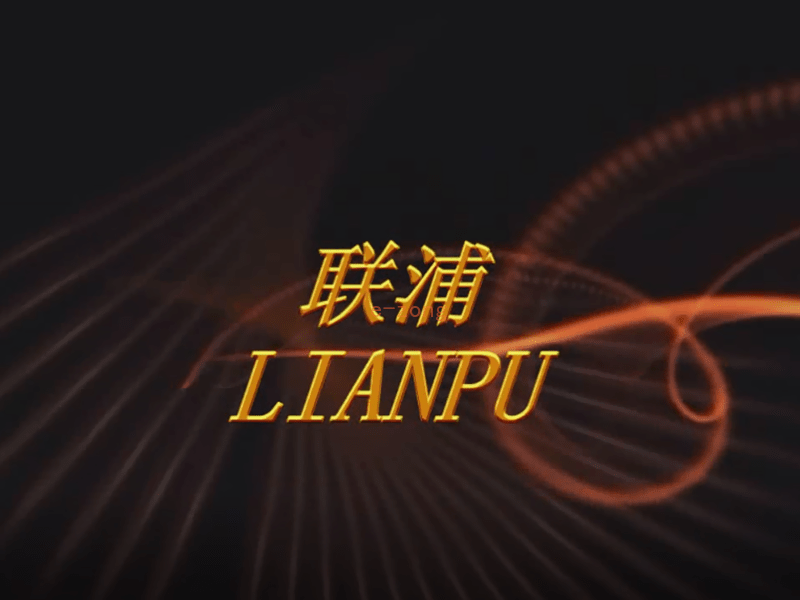 The final determination of the Lianpu video